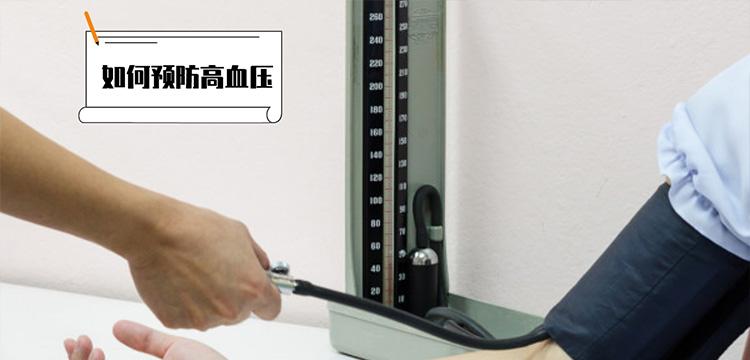 如何预防高血压