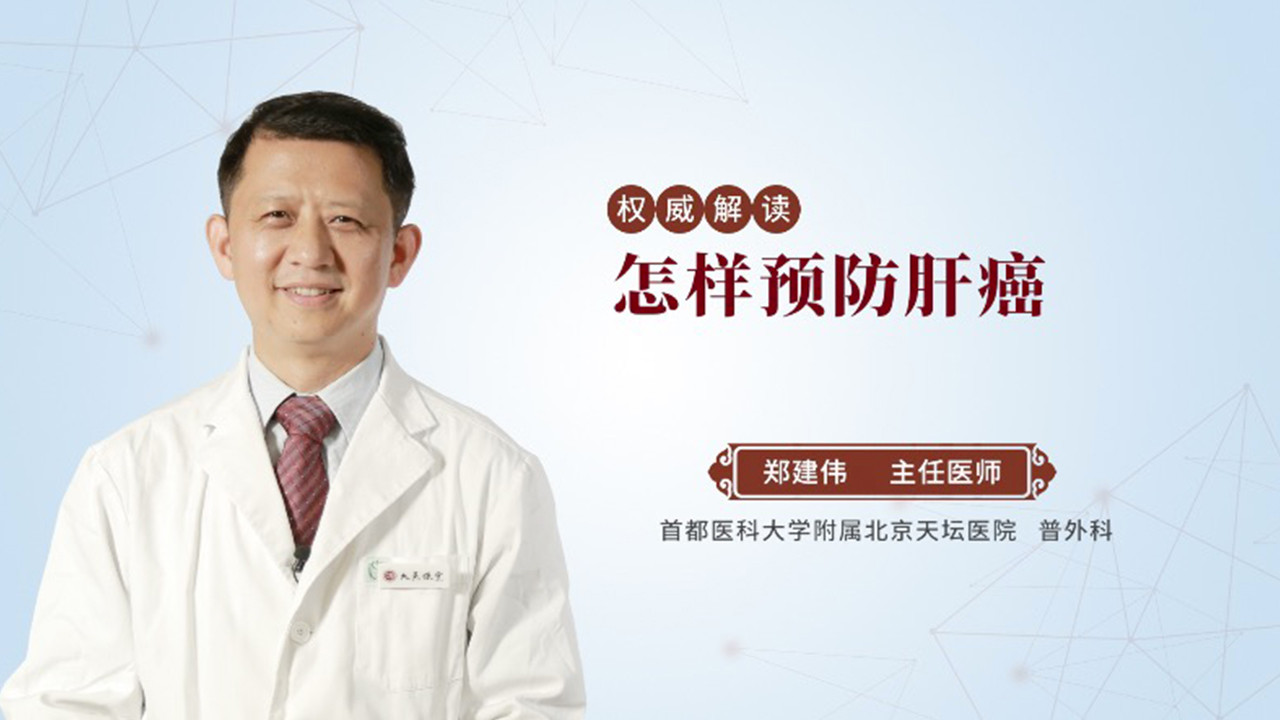 怎样预防肝癌