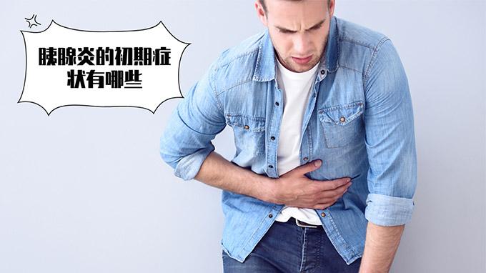 胰腺炎的初期症状有哪些
